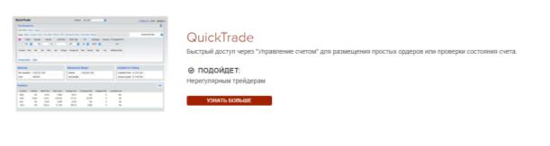 Для трейдеров, не заинтересованных в регулярной торговле, предлагается приложение, которое позволяет размещать ордера в удобное время.