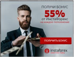 На главной странице сайта компании предлагается самый основной бонус, который можно получить при пополнении счета. Если клиент желает его обрести, то требуется соблюсти условия брокера для этого.
