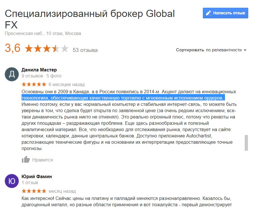 отзывы о Глобал Фх в сети интернет