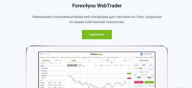 Forex4you предлагает трейдерам платформу собственной разработки, созданную союзом программистов и трейдеров