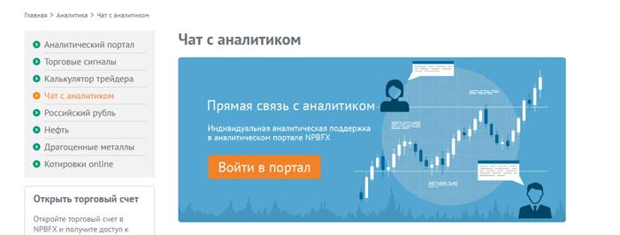 NPBFX предоставляет возможность онлайн-общения с аналитиком компании.