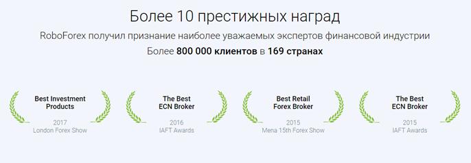 РобоФорекс – брокер, имеющий более 10 престижных наград.