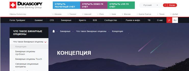 Русскоязычный сайт Dukascopy обладает удобством и простотой использования и наглядно показывает все возможности компании.