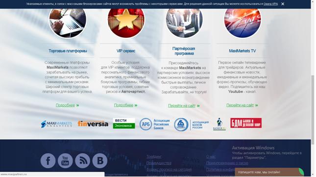 Брокер предлагает уникальные предложения: выгодные партнерские программы, VIP сервис и MaxiMarkets TV.