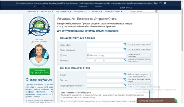 Для регистрациинеобходимо внести основные данные: страна, контактный номер телефона, ФИО, адрес электронной почты. Также требуется придумать пароль и подтвердить его.