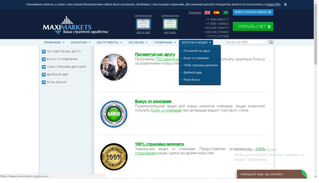 На сайте есть специальный раздел, в котором размещена информация по всем программам лояльности и акциям, которые позволят приумножит собственный капитал.