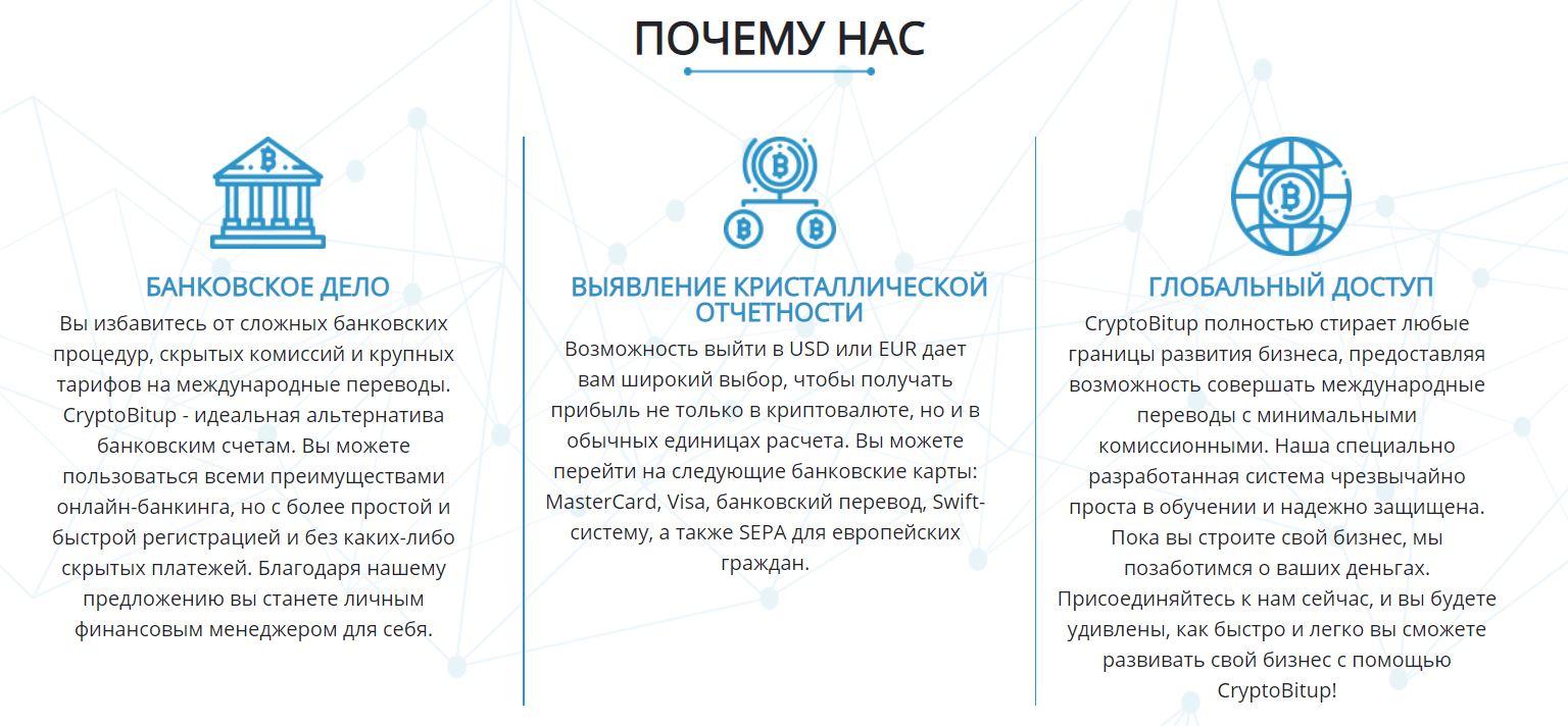 Полная автоматизация, простота инвестиций и отсутствие комиссий – главные достоинства криптовалютного сервиса Криптобитуп.