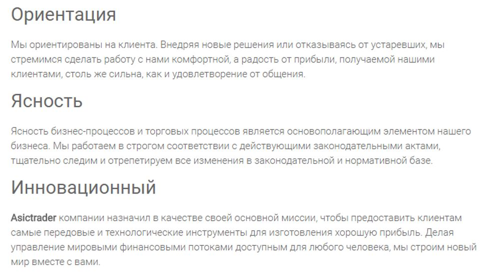 Зарегистрироваться у Asic Trader можно без опасений – брокер предлагает технологичные решения, обеспечивающие высокую скорость совершения сделок и чтит законы РФ, выбрав в качестве регулятора российскую СРО.