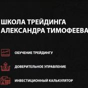 Школа трейдинга Александра Тимофеева