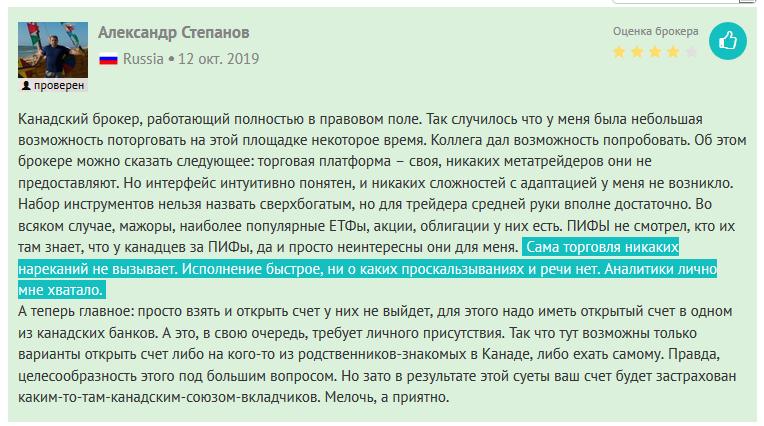 Отзывы на русскоязычных сайтах