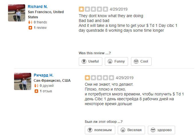 Негативные отзывы можно найти на разных сайтах