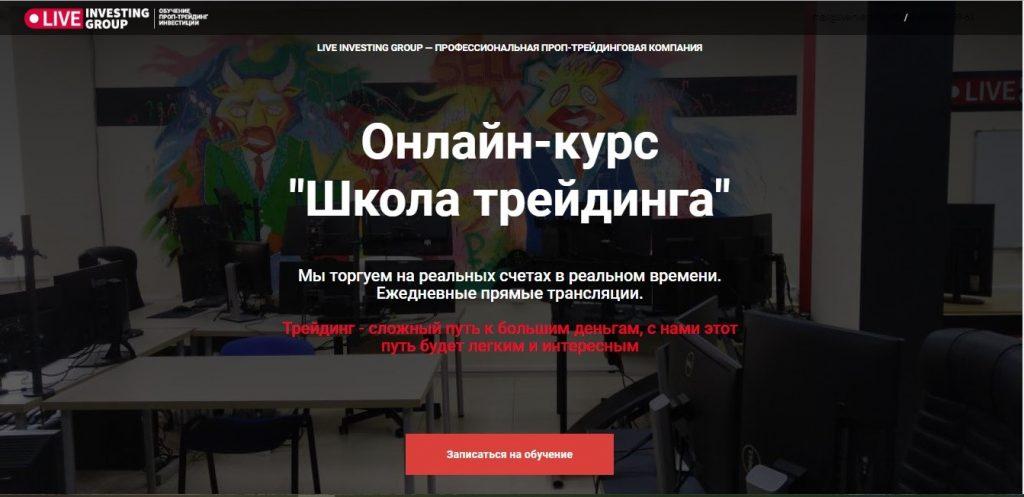 скриншот страницы записи на онлайн-курс