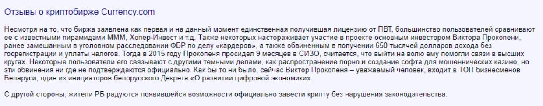 нейтральные отзывы о криптоброкере Currency