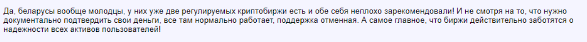 положительный отзыв криптоброкер курренси