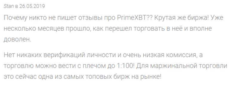 положительные отзывы криптоброкер ПраймХБТ